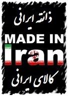 http://madeiniran.persiangig.com/image/made_in_iran.jpg