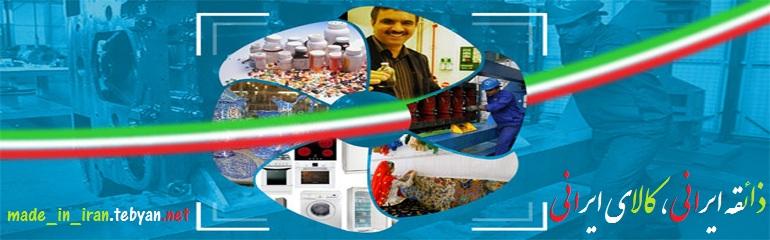 http://madeiniran.persiangig.com/image/madeiniranheader.jpg