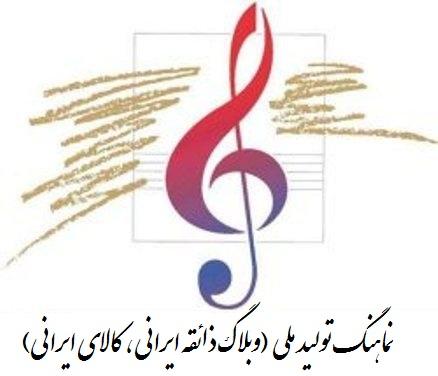 http://madeiniran.persiangig.com/image/mataleb/Namahang.jpg