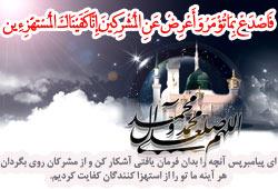 محكوميت توهين به پيامبر عظيم الشان حضرت محمد (صلي الله عليه و آله وسلم)